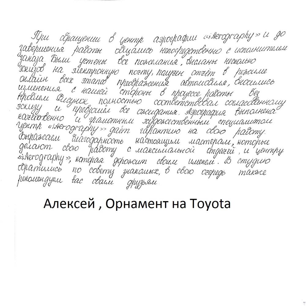 Алексей, Toyota